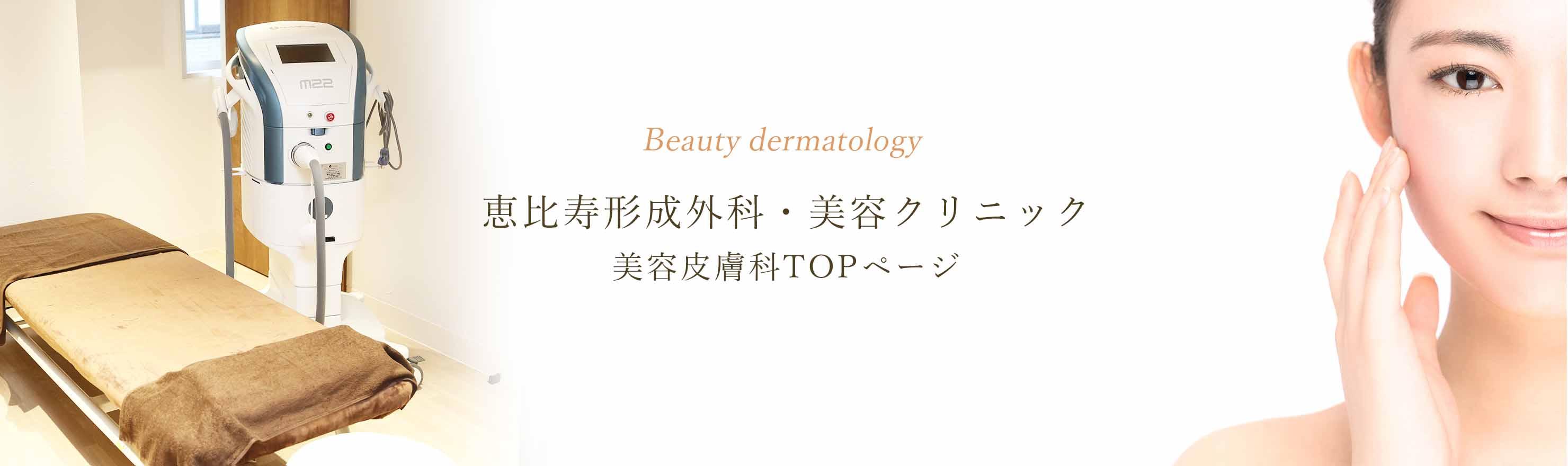 恵比寿形成外科 美容皮膚科TOPページ