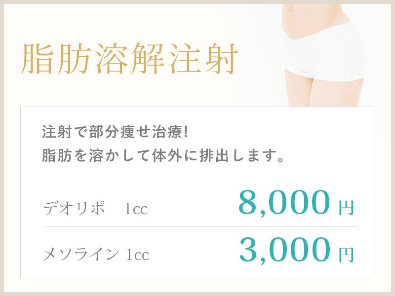 ボトックス(ニューロノックス)は額・目じり・眉間各20,000円です。