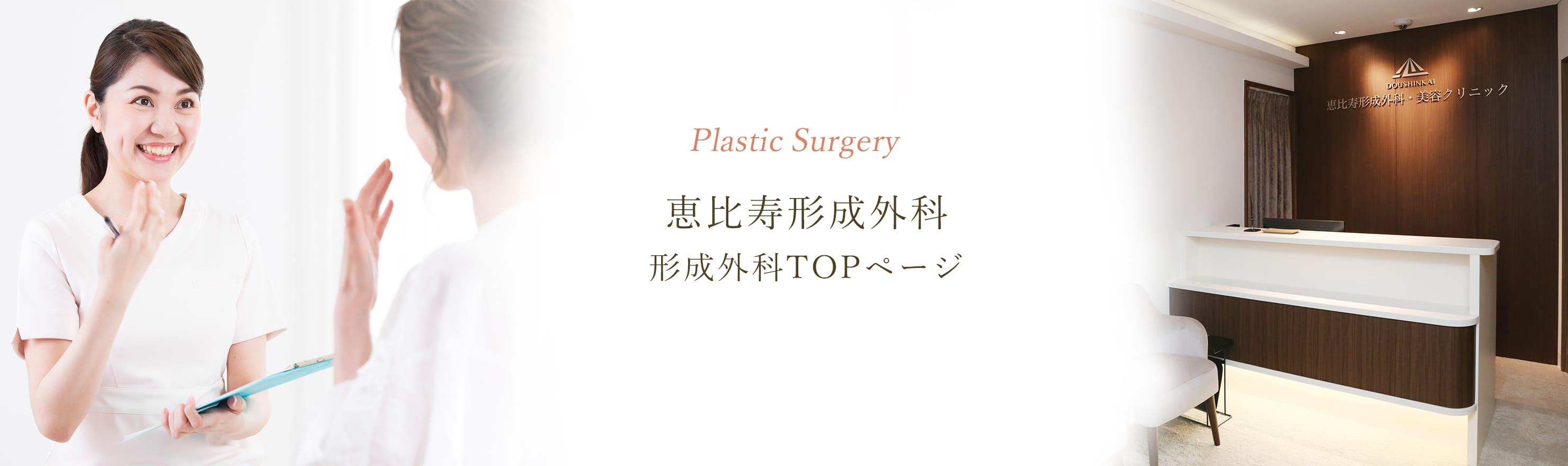 恵比寿形成外科 形成外科TOPページ