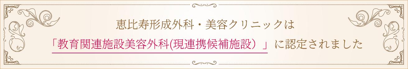 日本形成外科学会から『教育関連美容外科施設』に認定されました